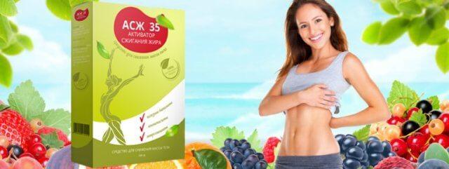 АСЖ 35 для похудения является естественным сжигателем лишних килограммов, он не относится к лекарственным препаратам, не является биологически активной добавкой