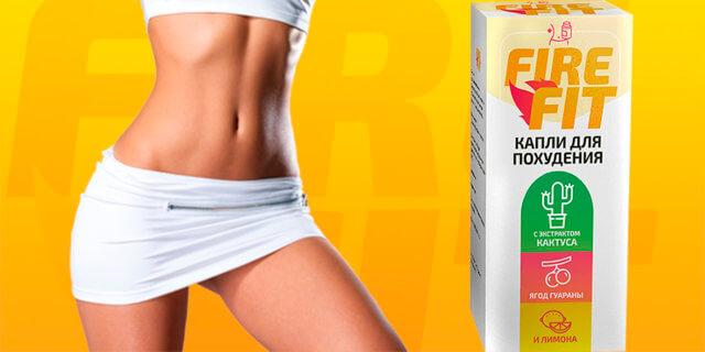 Избавиться от лишнего веса за короткое время помогут капли для похудения Фире фит