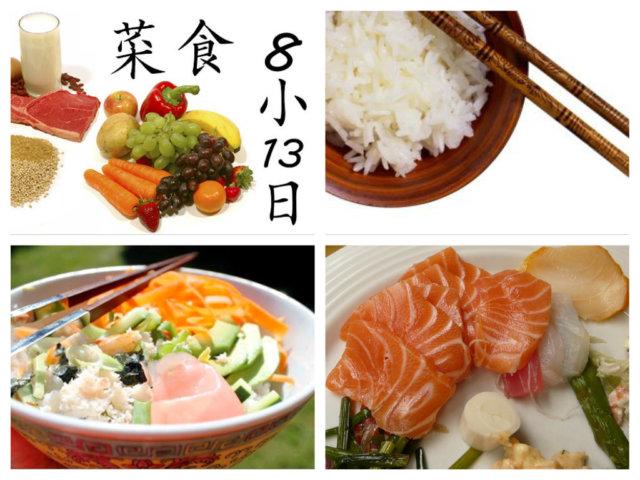 При помощи японской диеты гарантированно можно сбросить около 8 кг, относительно быстро и несложно