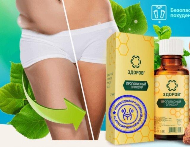 Это целая линейка продуктов, в которую входят натуральные препараты для похудения и лечения ряда заболеваний